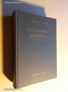 Hadrovics László - Gáldi László: Magyar-Orosz kéziszótár (*KYS*)