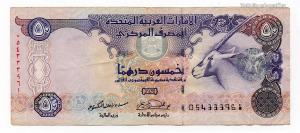 Egyesült Arab Emirátusok 50 Dirham 2004 AH1425